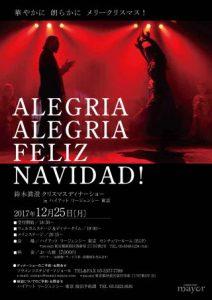 12.25 ハイアットリージェンシー東京 クリスマスディナーショー
