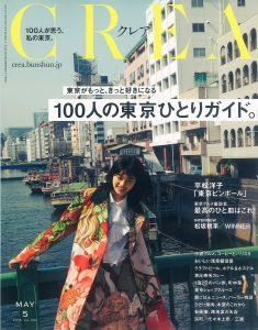 女性雑誌 CREAクレアに載りました