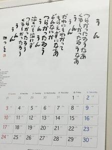 「今月のお言葉」